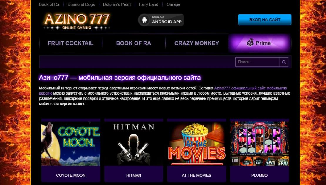 Интерфейс казино