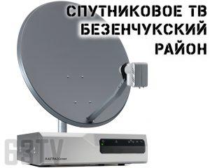 Спутниковое ТВ в Безенчукском районе Самарской области