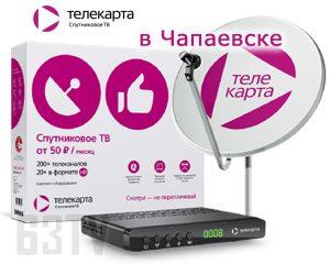 Телекарта ТВ в Чапаевске
