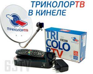 Триколор ТВ в Кинеле