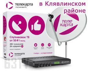 Телекарта ТВ в Клявлинском районе