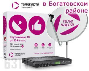 Телекарта ТВ в Богатовском районе Самарской области
