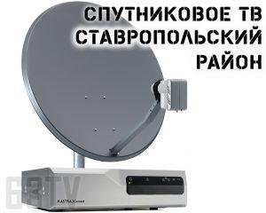 Спутниковое ТВ в ССтавропольском районе Самарской области