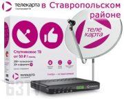 Телекарта ТВ в Ставропольском районе