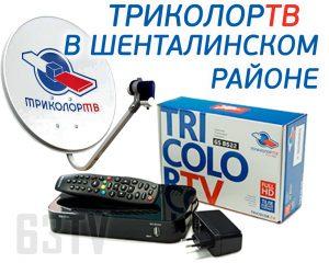 Триколор ТВ в Шенталинском районе Самарской области