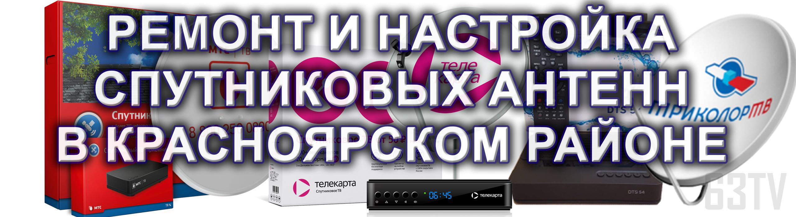 Ремонт и настройка спутниковых антенн в Красноярском районе