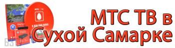 МТС ТВ в Сухой Самарке