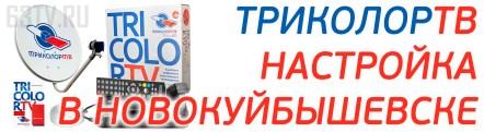 триколор тв настройка в новокуйбышевске