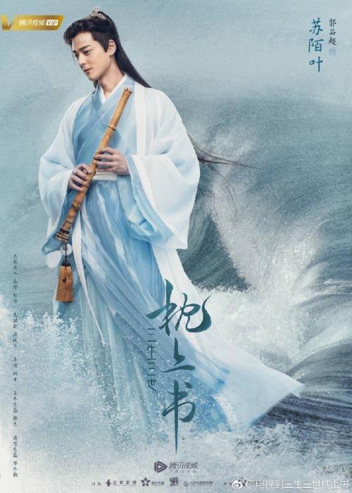 the pillow book 三生三世枕上書 drama