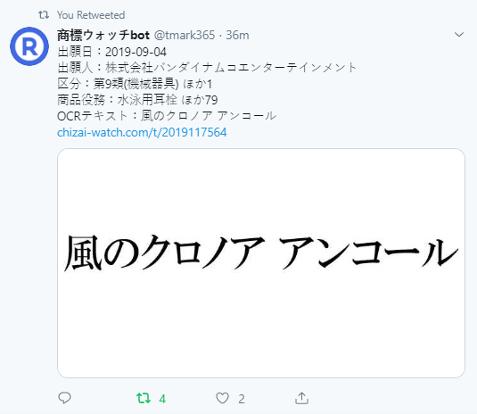 """klonoa-at-blog: """" klonoa-at-blog: """" A new trademark has been registered titled """"Klonoa of the Wind Encore"""". This is LIKELY a remake or port for an unspecified Klonoa game! Recently, Bandai Namco announced Kotoba no Puzzle Mojipittan Encore, which is..."""