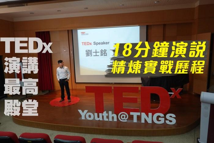 登上TEDx演講最高殿堂!18分鐘演說的精煉歷程-擬定主題、製作投影片、演講訓練實戰分享