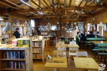 北台灣最美書店-晴耕雨讀小書院。在安靜溫暖的森林裡閱讀