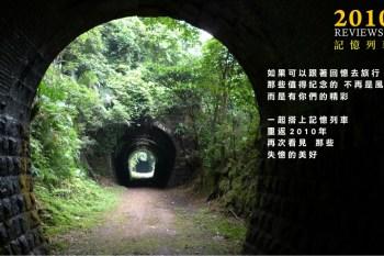 [2010年記憶列車] (上) 玩夢