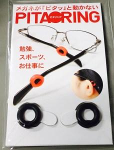 pitaring-1