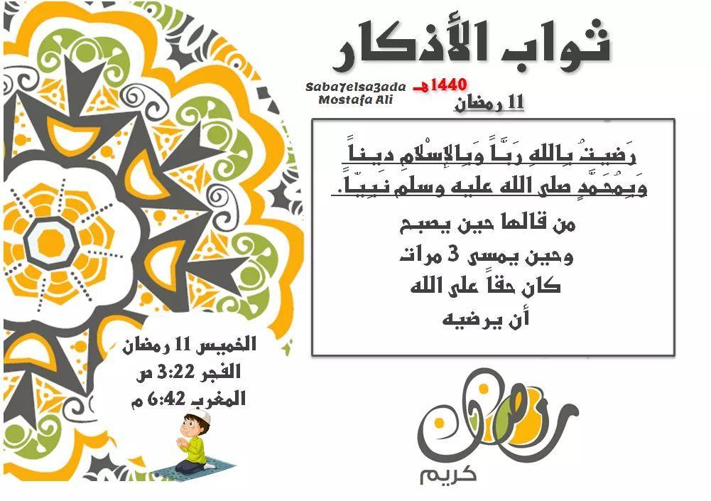 Mostafa Ali 11 رمضان