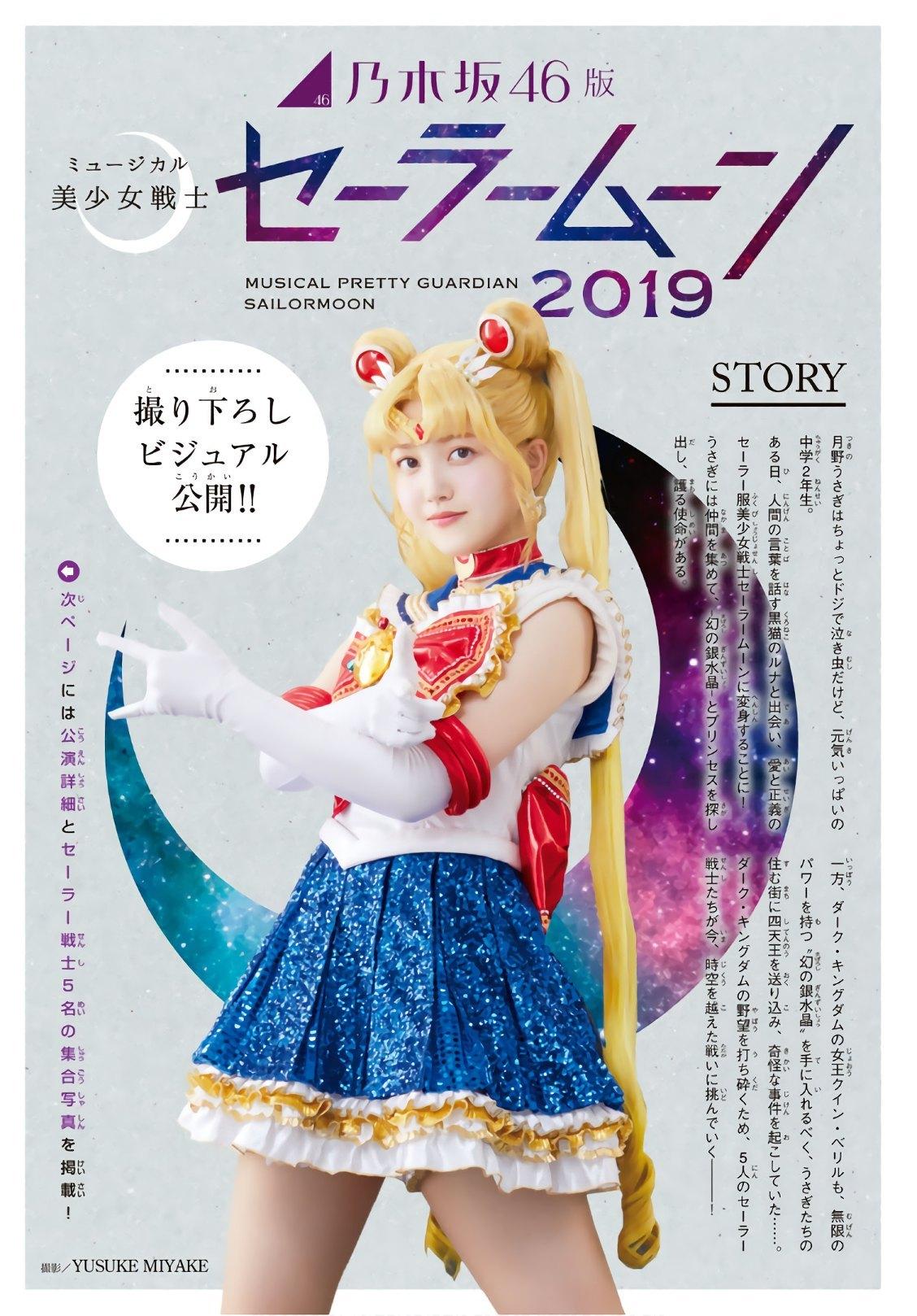 乃木坂46版ミュージカル「美少女戦士セーラームーン」新