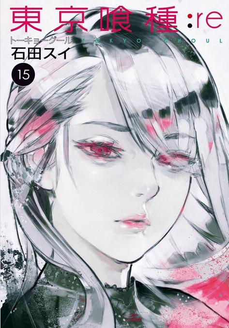 Kuroiwa Ghoul Tokyo Yoriko