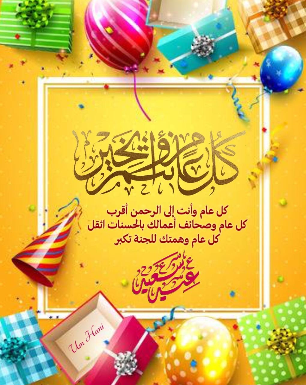 أم هاني كل عام وأنتم إلى الرحمن أقرب كل عام