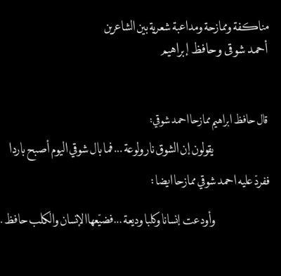 حافظ إبراهيم Tumblr