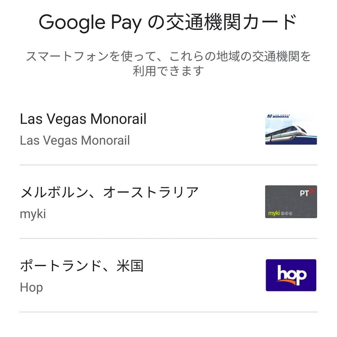 いつの間にかGoogle Payでの交通機関対応が増えてたのか。メルボルンとポートランドは行く機会があるかな…https://www.instagram.com/p/ByToD8Cgus9/?igshid=x5zngpipe6z0