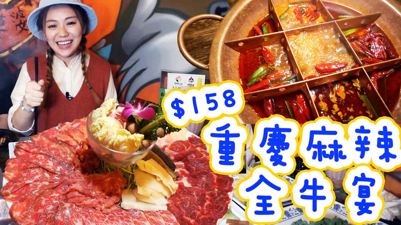 【麻辣全牛宴】尖沙咀$158 送安格斯三角牛 - Yahoo Food