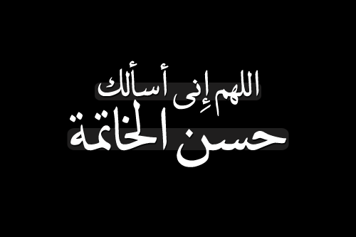 Stay Strong In Islam