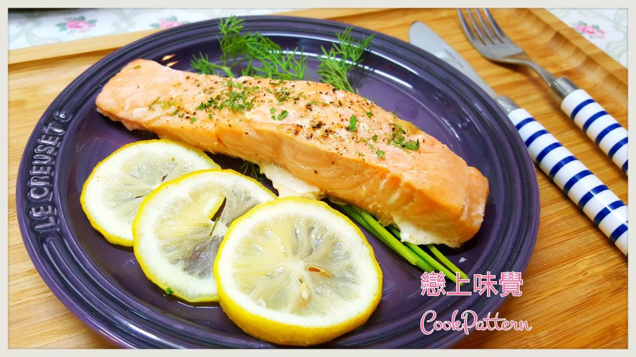 香檸牛油烤焗三文魚]... - 飲食煮流
