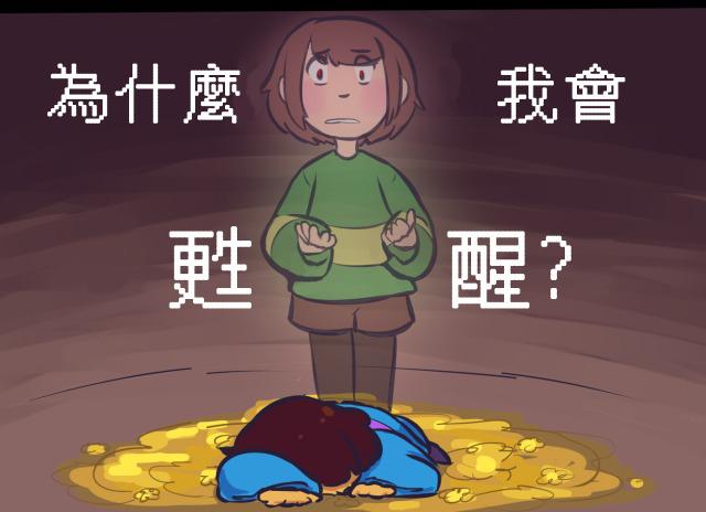 "UTFACTB|繁體中文翻譯站 - [Flavor Text Chara] ""A W A K E"""