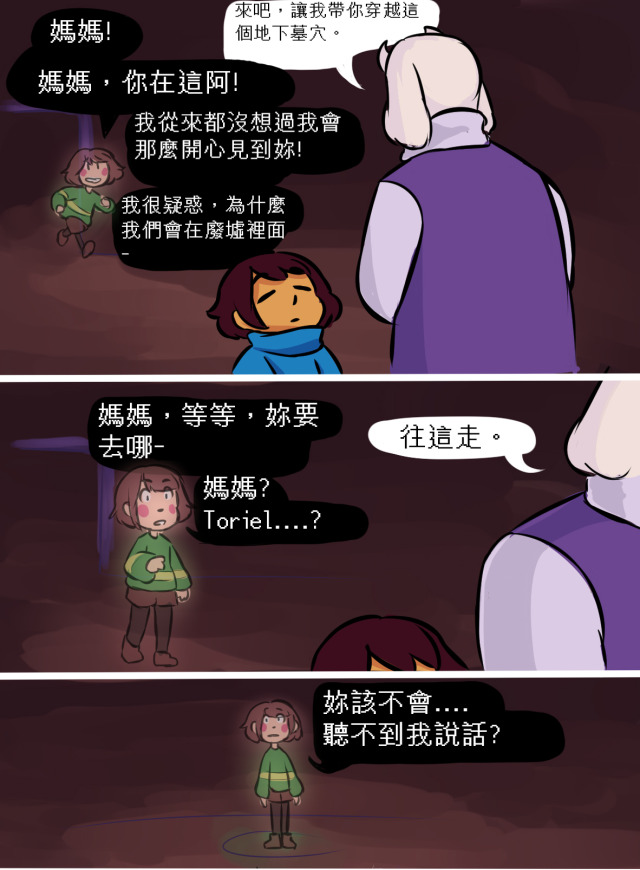 "UTFACTB|繁體中文翻譯站 - [Flavor Text Chara] ""This Way."""