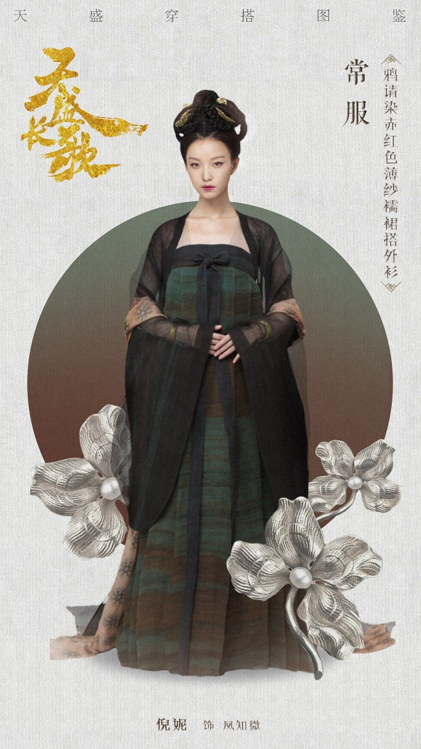 149cc119e cfensi: Feng ZHiwei costumes – China (中国)