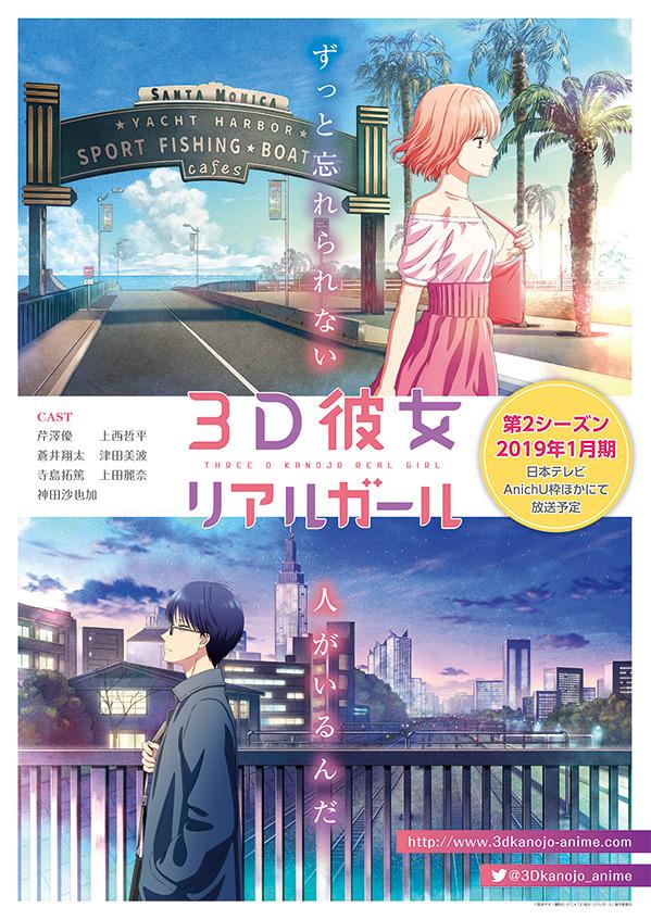 """¿Una clave visual de teaser para """"3D Kanojo: Real Girl"""" ???? S2 se ha desvelado. La transmisión comienza en enero de 2019 (Hoods Entertainment)"""