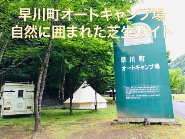 【早川町オートキャンプ場】自然に囲まれた芝生サイトのキャンプ場レポート★ゆるキャン▲セルバ