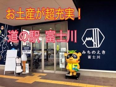 道の駅 富士川はお土産が超充実【山梨のお土産天国】