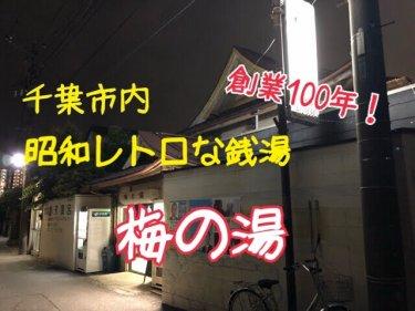 創業100年!昭和レトロな千葉市内の銭湯【梅の湯】