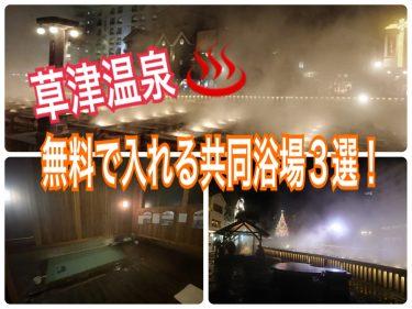 草津温泉無料で入れる共同浴場 おすすめランキング3【駐車場情報あり】