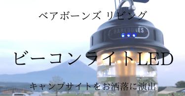 『ビーコンライトLED』レビュー☆キャンプサイトをお洒落に演出!【ベアボーンズ】