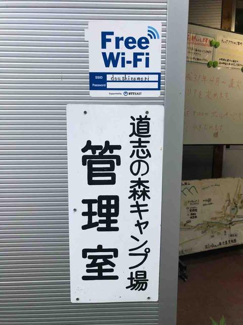 道志の森キャンプ場フリーWi-Fi