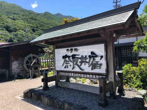 行き当たりばったりの旅 【奈良井宿・柿其渓谷・夕森公園ほか】