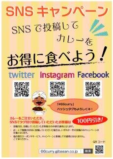 SNSキャンペーン 第1弾!