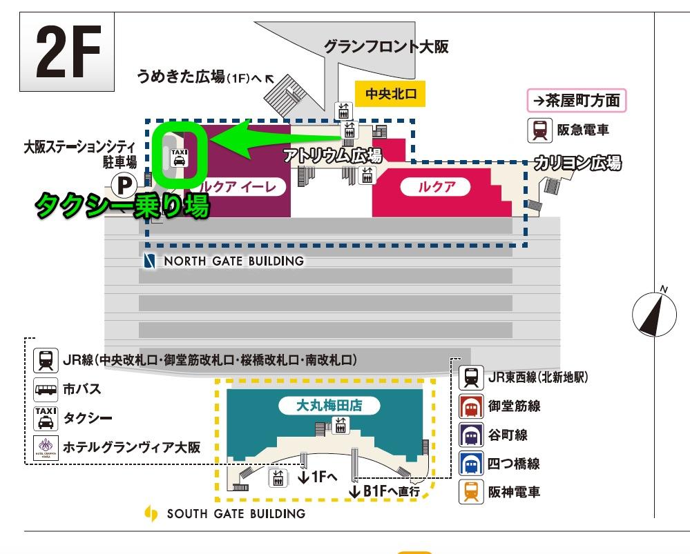 2階タクシー乗り場へ図解