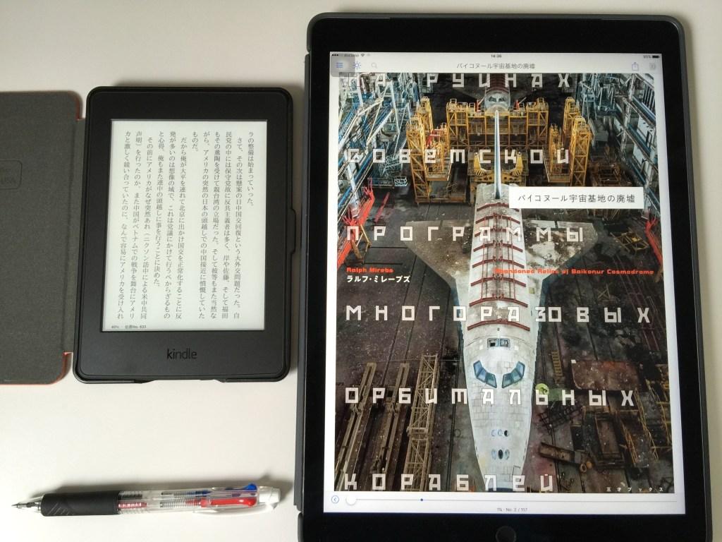 Kindle PaperwhiteとiPad Pro(12,9)
