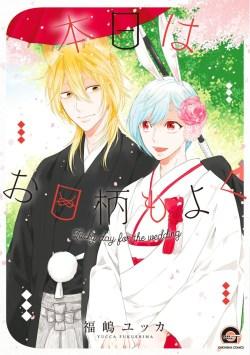 Honjitsu wa Ohigara mo Yoku Cover