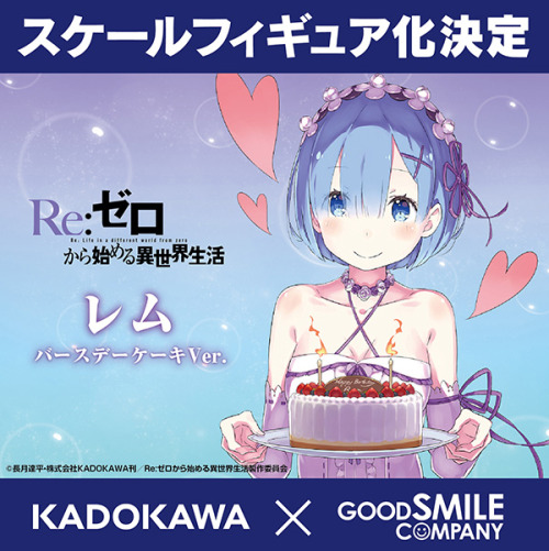 Good Smile CompanyRe:ZERO -Starting Life in Another World-1/7th Scale Rem: Birthday Cake Ver.