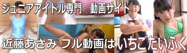 近藤あさみ 動画サイト いちごだいふく