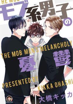 Mobu-kei Danshi no Yuuutsu Cover