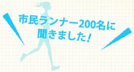 run_img02