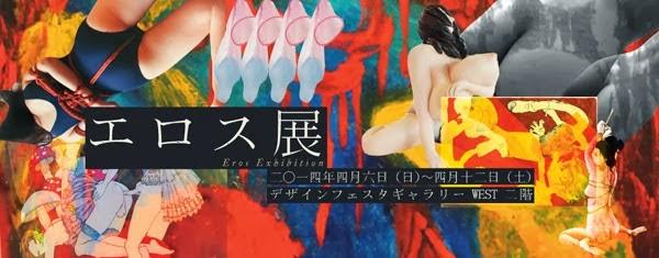 グループ展 エロス展 2014/4/6-12