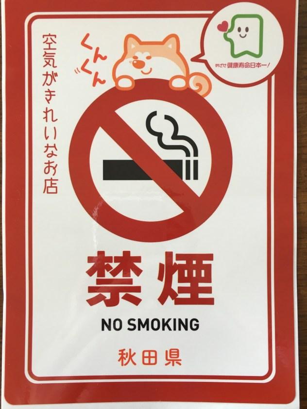 禁煙ポスター2