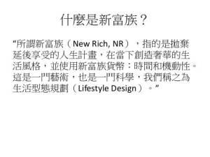 newrich definition