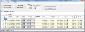 注文管理ツール画面